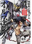 機動戦士ガンダム鉄血のオルフェンズ 03 (角川コミックス・エース)(角川コミックス・エース)