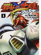 機動戦士クロスボーン・ガンダムDUST 1 (角川コミックス・エース)(角川コミックス・エース)