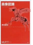 画像認識 (機械学習プロフェッショナルシリーズ)(機械学習プロフェッショナルシリーズ)