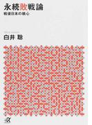 永続敗戦論 戦後日本の核心 (講談社+α文庫)(講談社+α文庫)