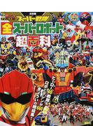 スーパー戦隊全スーパーロボット超百科 決定版