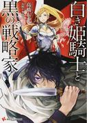 白き姫騎士と黒の戦略家 (講談社ラノベ文庫)(講談社ラノベ文庫)