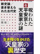 新史論/書き替えられた古代史 6 呪われた平安京と天皇家の謎