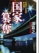 国家簒奪 (文春文庫 警視庁公安部・青山望)(文春文庫)