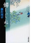 蟬しぐれ 新装版 上 (文春文庫)(文春文庫)