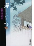 蟬しぐれ 新装版 下 (文春文庫)(文春文庫)