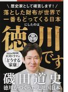 徳川がつくった先進国日本