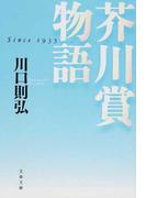 芥川賞物語 Since 1935