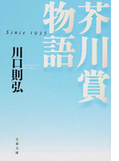 芥川賞物語 Since 1935 (文春文庫)(文春文庫)