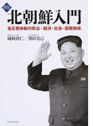 北朝鮮入門 金正恩体制の政治・経済・社会・国際関係 新版