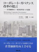 コーポレート・ガバナンス改革の提言 企業価値向上・経済活性化への道筋