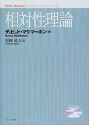 相対性理論 (MaRu‐WaKaRiサイエンティフィックシリーズ)