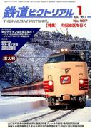 鉄道ピクトリアル 2017年 01月号 [雑誌]
