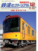 東京地下鉄 2016年 12月号 [雑誌]