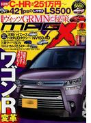 MAG X (ニューモデルマガジンX) 2017年 01月号 [雑誌]