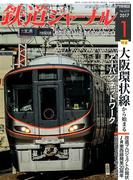 鉄道ジャーナル 2017年 01月号 [雑誌]