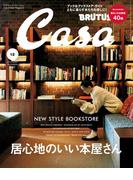 Casa BRUTUS (カーサ・ブルータス) 2016年 12月号(Casa BRUTUS)
