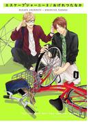エスケープジャーニー 2【電子限定特典おまけつき特別版】(ビーボーイコミックス デラックス)