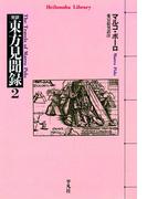 東方見聞録 2(平凡社ライブラリー)