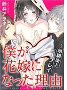 僕が花嫁になった理由~幼馴染と三人プレイ(21)(モバイルBL宣言)