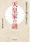 日本人なら知っておきたい天皇家の謎(中経の文庫)