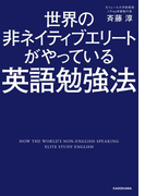 世界の非ネイティブエリートがやっている英語勉強法(中経の文庫)