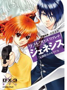 ダブルクロス The 3rd Edition リプレイ・ジェネシス4 創世のメモリアル(富士見ドラゴンブック)
