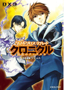 ダブルクロス The 3rd Edition リプレイ・クロニクル 彷徨のグングニル(富士見ドラゴンブック)