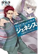 ダブルクロス The 3rd Edition リプレイ・ジェネシス3 断罪のジャスティス(富士見ドラゴンブック)
