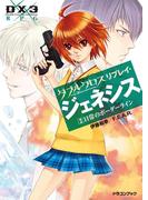 ダブルクロス The 3rd Edition リプレイ・ジェネシス2 日常のボーダーライン(富士見ドラゴンブック)