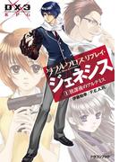 ダブルクロス The 3rd Edition リプレイ・ジェネシス1 放課後のアルテミス(富士見ドラゴンブック)