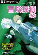 夢幻∞シリーズ ミスティックフロー・オンライン 第1話 冒険探偵(3)(夢幻∞シリーズ)