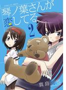 琴ノ葉さんが恋してる 2(サンデーGXコミックス)