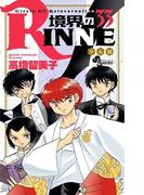 境界のRINNE 33(少年サンデーコミックス)