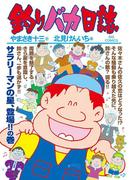 釣りバカ日誌 95(ビッグコミックス)