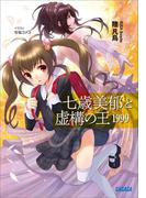 七歳美郁と虚構の王 1999(ガガガ文庫)