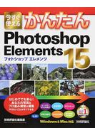 今すぐ使えるかんたんPhotoshop Elements 15