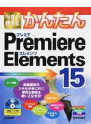 今すぐ使えるかんたんPremiere Elements 15