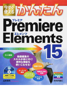 今すぐ使えるかんたんPremiere Elements 15 (Imasugu Tsukaeru Kantan Series)