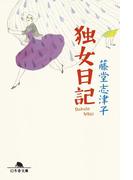 【全1-3セット】独女日記(幻冬舎文庫/幻冬舎単行本)
