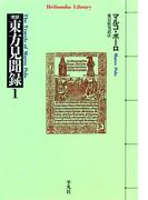 【全1-2セット】東方見聞録(平凡社ライブラリー)