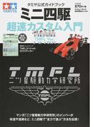 ミニ四駆超速カスタム入門 TMFL Ver. (Gakken Mook タミヤ公式ガイドブック)(学研MOOK)