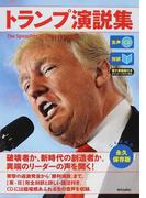 トランプ演説集 対訳 生声CD&電子書籍版付き (ことばの力永久保存版)