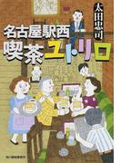 名古屋駅西喫茶ユトリロ