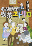 名古屋駅西喫茶ユトリロ (ハルキ文庫)(ハルキ文庫)