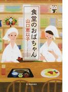 食堂のおばちゃん (ハルキ文庫)