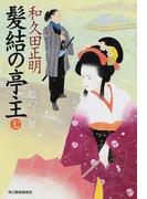 髪結の亭主 7 姫の災難 (ハルキ文庫 時代小説文庫)(ハルキ文庫)