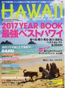 アロハエクスプレス No.137 特集2017年最強ベストハワイ
