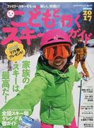 こどもと行くスキーガイド 2017 ファミリースキーをもっと楽しく快適に!お得&役立つ情報満載