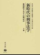 新時代の刑事法学 椎橋隆幸先生古稀記念 上巻